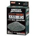 【取寄】GEX メガパワー用GM-18170メガカーボン 150g×2袋