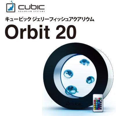 画像1: 【取寄】Orbit20(オービット20)