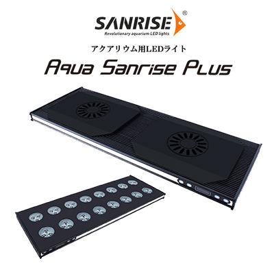 画像1: Aqua Sanrise Plus 60