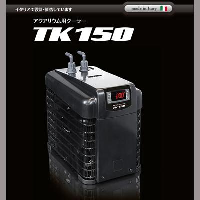 画像1: 【取寄】TECO TK 150(150L対応)