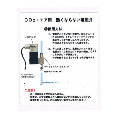 画像2: 熱くならない電磁弁