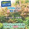 画像2: 【取寄】Grassy Ledio RX201 Fresh(水草用) (2)