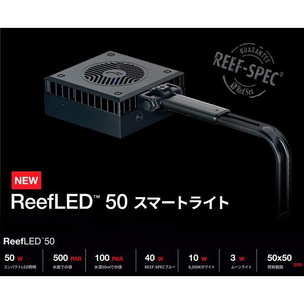 画像1: RedSea ReefLED50