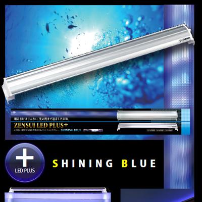 画像1: ZENSUI LED Plus 90cm シャイニングブルー