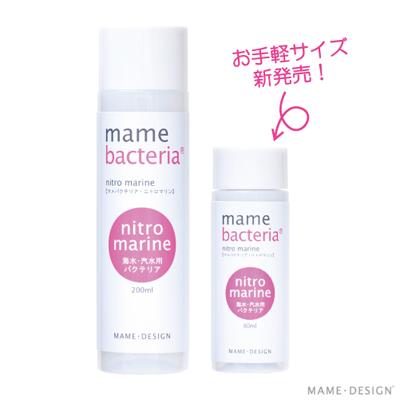 画像1: mame bacteria nitro marine (マメバクテリアニトロマリン) 200ml