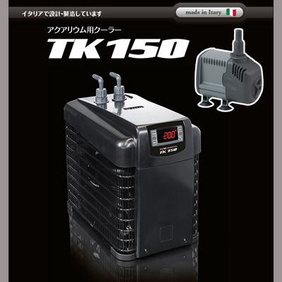 画像1: 台数限定超特価 TECO TK-150 ポンプセットSyncra1.5 50hz(150L対応)