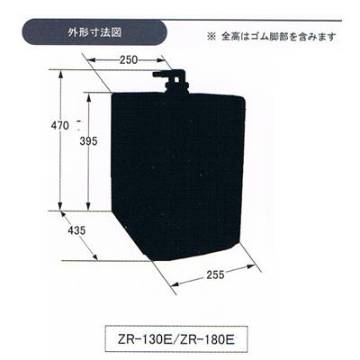 画像2: 【取寄】【SALE】ZR-180E(700L対応)