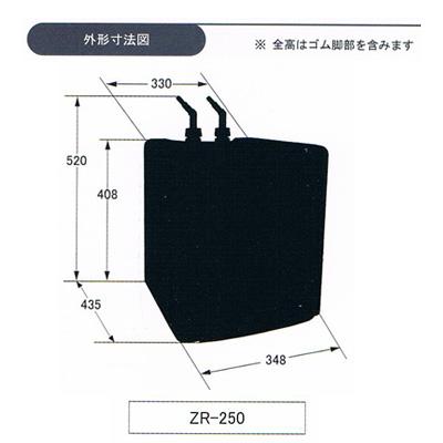 画像2: 【取寄】【SALE】ZR-250(1000L対応)