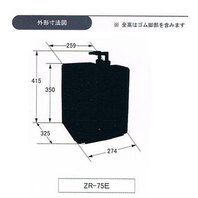 画像2: 【取寄】【SALE】ZR-75E(300L対応)