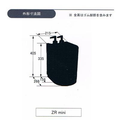 画像2: 【取寄】【SALE】ZR-mini(180L対応)