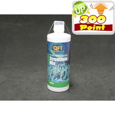 画像1: 【P】QFI ストロンチウムミックス 500ml