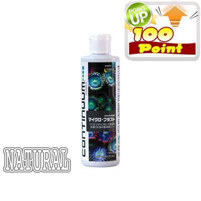 画像1: 【P】Continuum Aquatics マイクロ・ブラスト 250ml