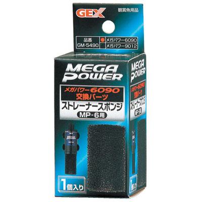 画像1: 【取寄】GEX GM-5490ストレーナースポンジ MP-6用(1個入)
