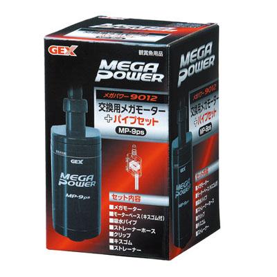 画像1: 【取寄】GEX 交換用メガモーター +パイプセット MP-9ps