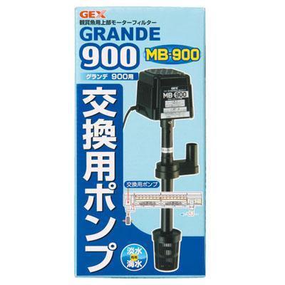 画像1: 【取寄】GEX グランデ900 交換用ポンプMB-900