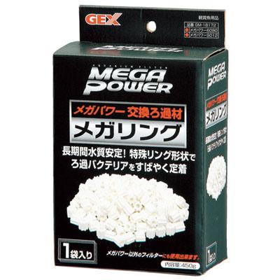 画像1: 【取寄】GEX メガパワー用GM-18172 メガリング