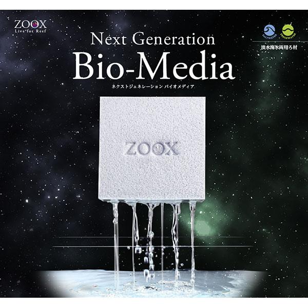 画像1: ZOOX バイオメディア Lサイズ 2.25L