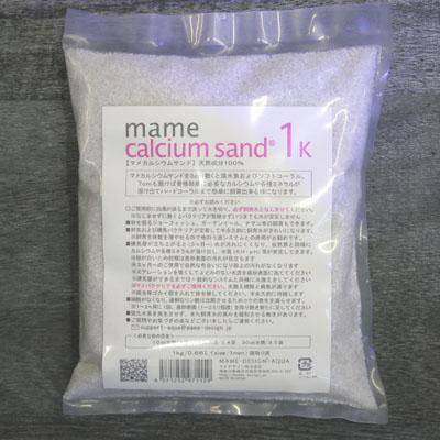 画像1: マメカルシウムサンド1kg