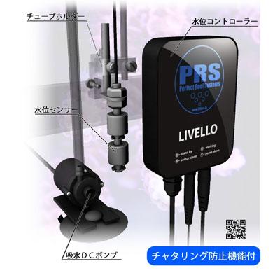 画像1: LIVELLO 水位コントロール 自動給水