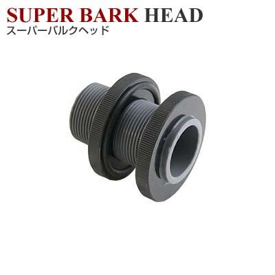 画像1: スーパーバルクヘッド