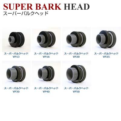 画像2: スーパーバルクヘッド