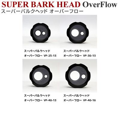 画像2: 【取寄】スーパーバルクヘッド オーバーフローユニット
