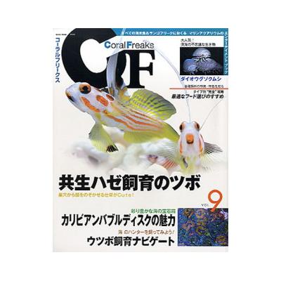 画像1: コーラルフリークス Vol.09